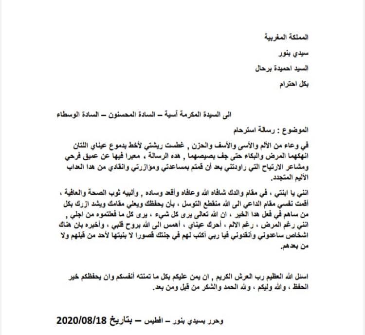Courrier remerciement arabe sans
